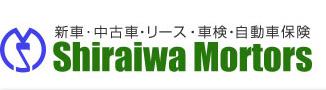 白岩モータース【ShiraiwaMortors】